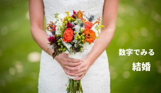 数字でみる「結婚」-結婚観と生涯未婚率の推移