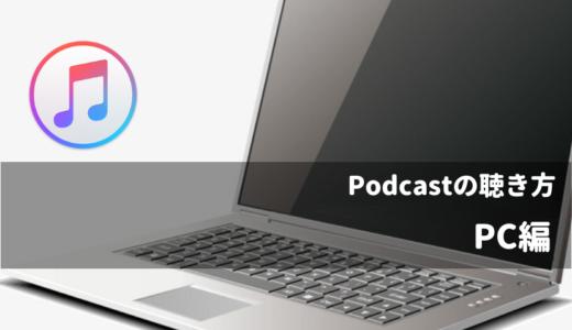 ポッドキャスト(Podcast)の聴き方 – パソコン編