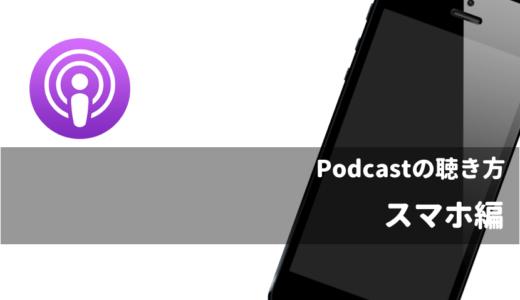 ポッドキャスト(Podcast)の聴き方 – スマホ編(iPhone、Android)