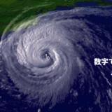 数字でみる台風-1