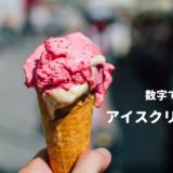 数字でみるアイスクリーム