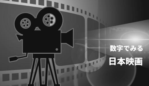 数字でみる「日本映画」-業界構造、映画にまつわる統計、興行収入ランキング