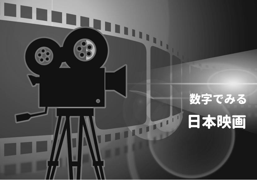 数字でみる日本映画